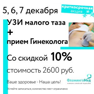 УЗИ органов малого таза + консультация гинеколога