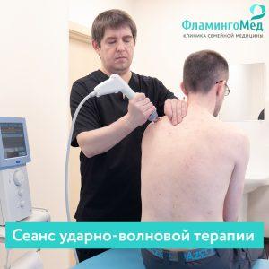 Ударно-волновая терапия при лечении травм ОДА
