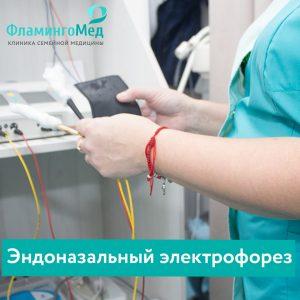 Эндоназальный электрофорез в клинике «ФламингоМед»