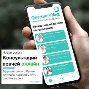 Онлайн-консультации врачей «ФламингоМед»
