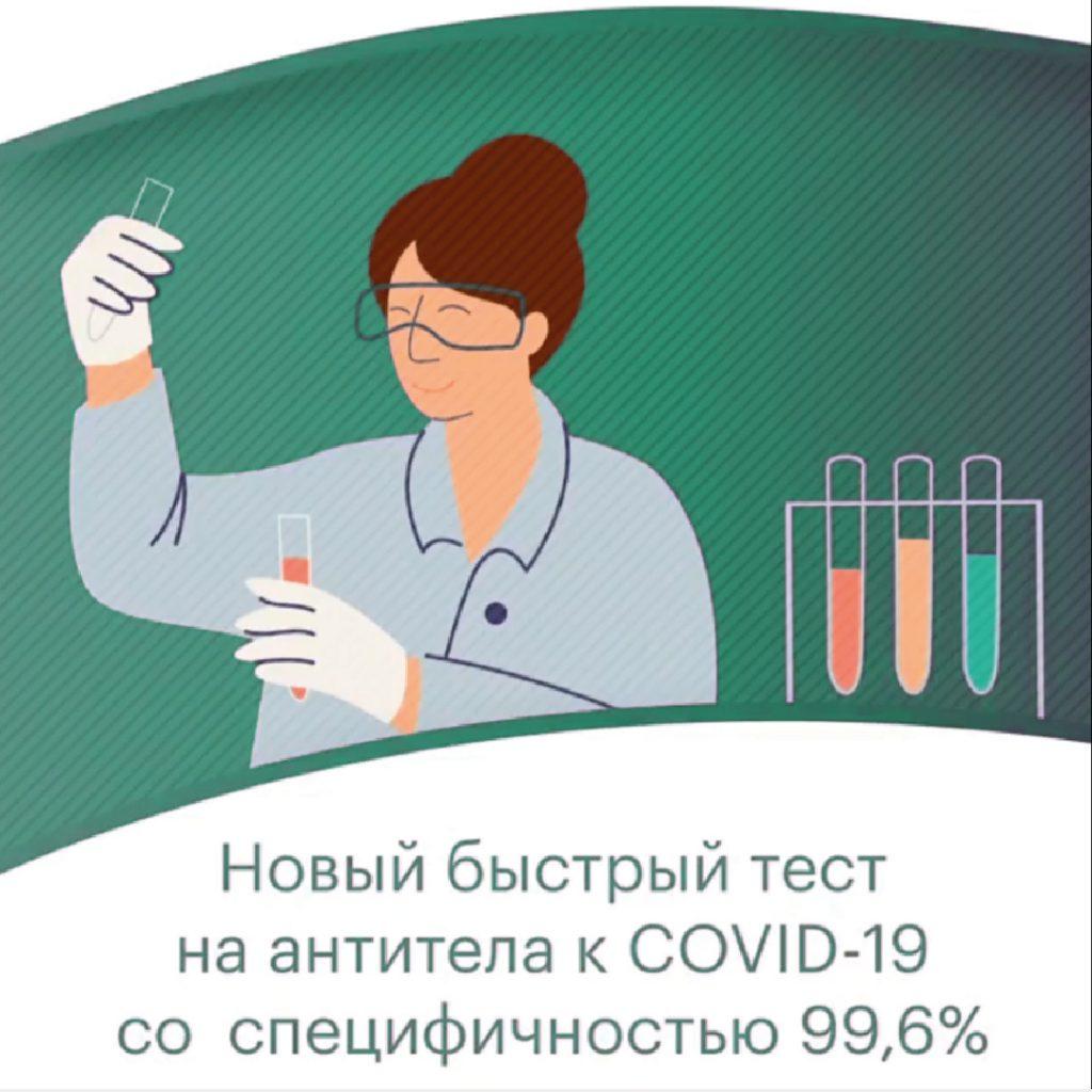 Новый быстрый тест на антитела к COVID-19