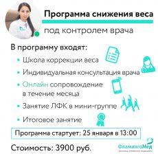 программа снижения веса креатив-02